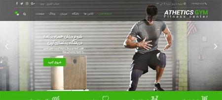 باشگاه بدن سازی ، طراحی سایت رشت