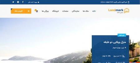 سایت املاک ، طراحی سایت رشت