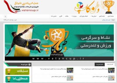 طراحی سایت وطن کاپ ، حامی ورزش مردمی