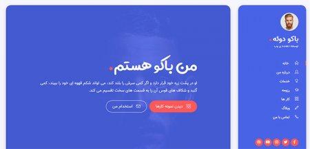 سایت شخصی ، طراحی سایت رشت