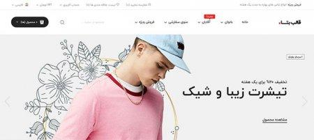 سایت فروشگاه لباس ، پوشک ، زنانه و مردانه