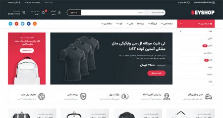 سایت فروشگاه لباس ورزشی ، طراحی سایت رشت