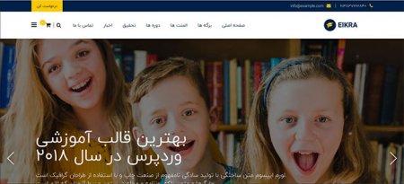 سایت آموزشگاه ، طراحی سایت  دانشگاه