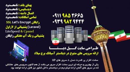 میزبانی وب لینوکس ایران