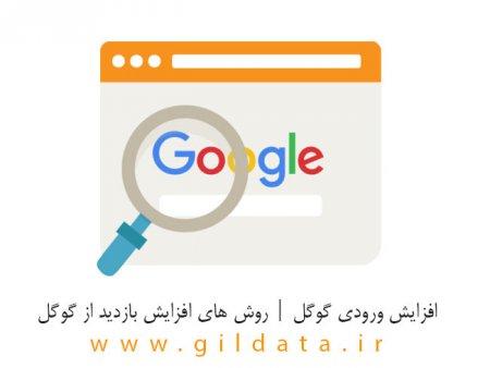 روش های افزایش بازدید از گوگل