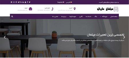 طراحی سایت شرکتی ، مبلمان اداری