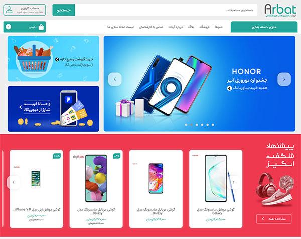 طراحی سایت و اپلیکیشن سوپرمارکت ، هایپرمارکت