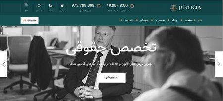 طراحی سایت وکالت ، وکیل ، دفتر وکالت