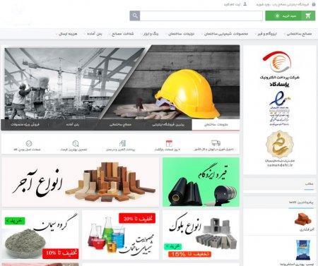 مصالح ساختمانی ، دیجی مصالح ، طراحی سایت