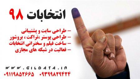 انتخابات مجلس شورای اسلامی سال 98