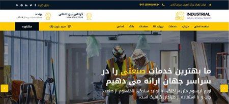 سایت کارخانه ، طراحی سایت