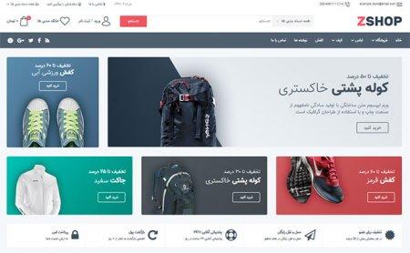 سایت فروشگاه لباس ، طراحی سایت