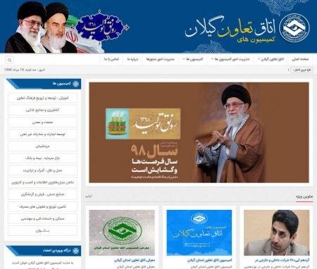 طراحی سایت کمیسیون اتاق تعاون استان گیلان