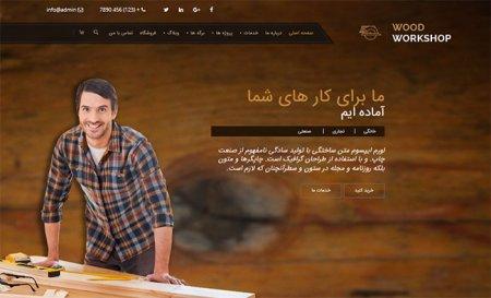 طراحی سایت صنایع چوب و نجاری