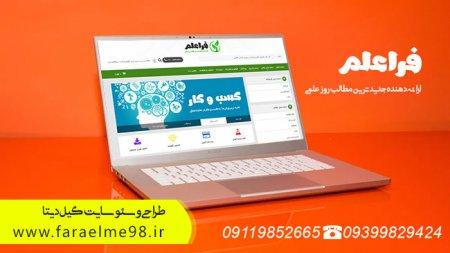 سایت آموزش آنلاین فراعلم