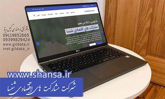 طراحی سایت گروه مشارکت های اقتصای شنسا