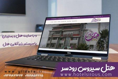 طراحی سایت هتل سیروس رودسر