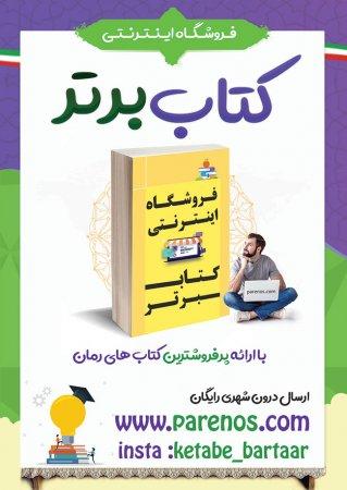 پوستر کتاب فروشی ( کتاب برتر )