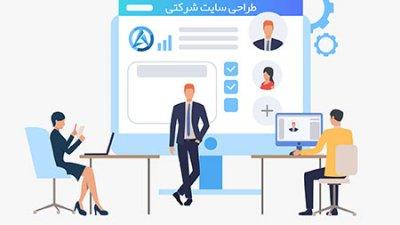 طراحی سایت شرکتی در رشت و گیلان