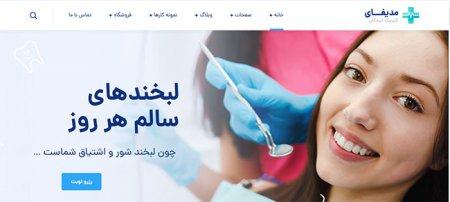 دندانپزشک، طراحی سایت پزشک