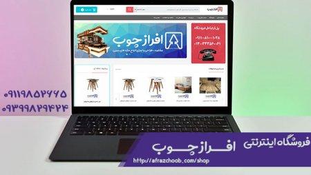 فروشگاه اینترنتی صنایع چوبی