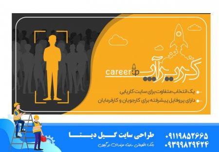 طراحی سایت کاریابی در رشت