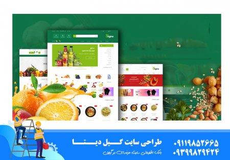 طراحی فروشگاهی اینترنتی میوه فروشی در رشت