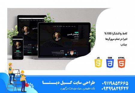 طراحی سایت شخصی در رشت