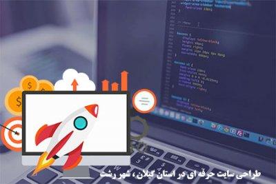 طراحی سایت حرفه ای در استان گیلان ، شهر رشت