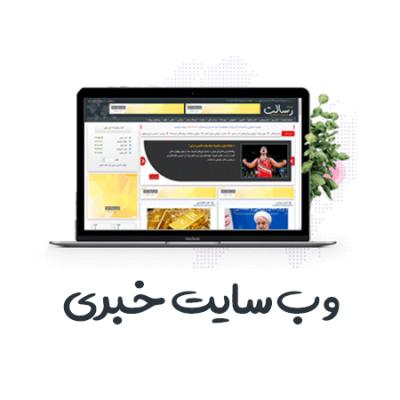 وب سایت خبری ، طراحی سایت اختصاصی