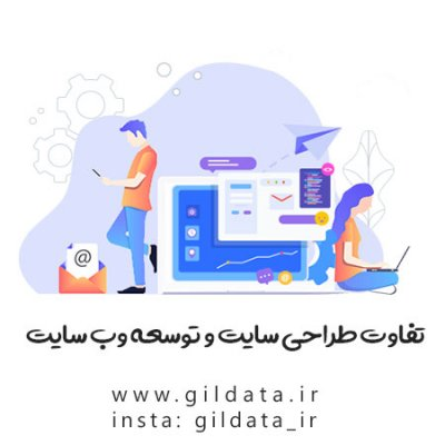 تفاوت طراحی سایت و توسعه وب سایت