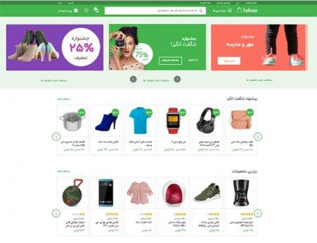 فروشگاه اینترنتی ، طراحی سایت