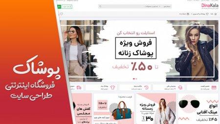 فروشگاه اینترنتی پوشاک ، طراحی سایت رشت
