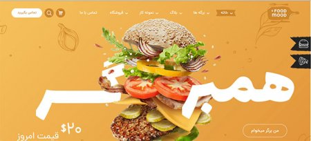 همبرگر ، فست فود ، طراحی سایت رشت