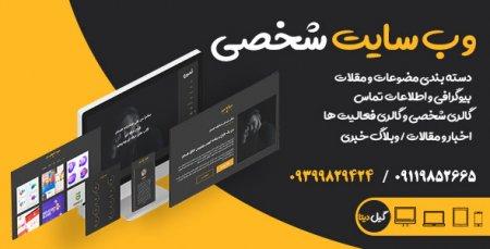 طراحی سایت شخصی ، رشت و گیلان