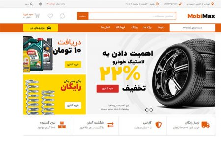 طراحی سایت فروشگاه لوازم یدکی خودرو