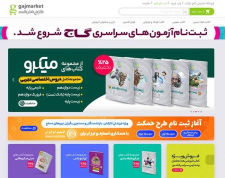 طراحی سایت گاج مارکت ، طراحی سایت رشت