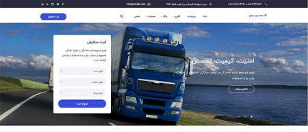 طراحی سایت حمل و نقل و باربری در رشت و گیلان