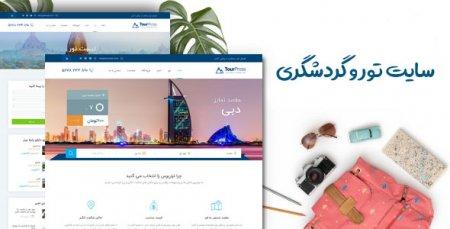 طراحی سایت تور تفریحی و گردشگری