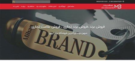 طراحی سایت میهن برند ( فروش برند ، فروش علامت )