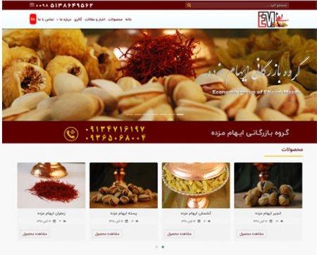 طراحی سایت شرکت بین اللملی زعفران و خشکبار
