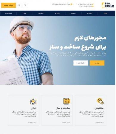 طراحی سایت شرکت ،گیلان و رشت