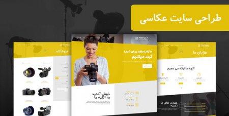 طراحی سایت عکاسی ،طراحی سایت رشت و گیلان