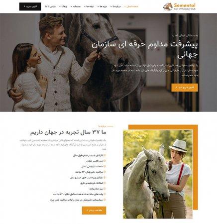 مسابقات اسب سواری،نگهداری و پرورش اسب ، طراحی سایت
