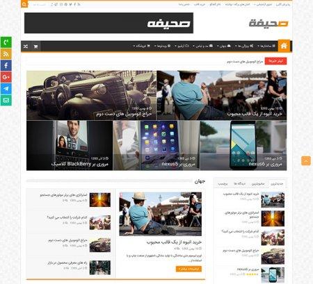 مجله اینترنتی ( اخبار روز ، قیمت ، روزنامه ) طراحی سایت