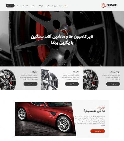 طراحی سایت فروشگاه و شرکت لوازم اسپرت خودرو