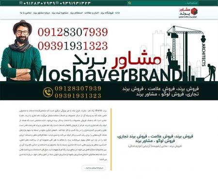 طراحی سایت فروش انواع برند تجاری ( مشاور برند )