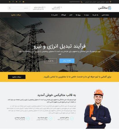 طراحی سایت شرکت های برق و نیرو در گیلان و رشت
