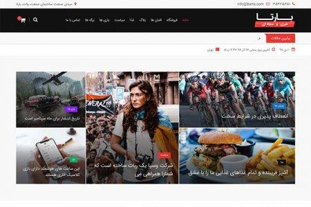 طراحی سایت مجله اینترنتی در گیلان و رشت ( مگ , Mag )