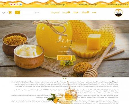عسل ،فروشگاه اینترنتی عسل،طراح سایت